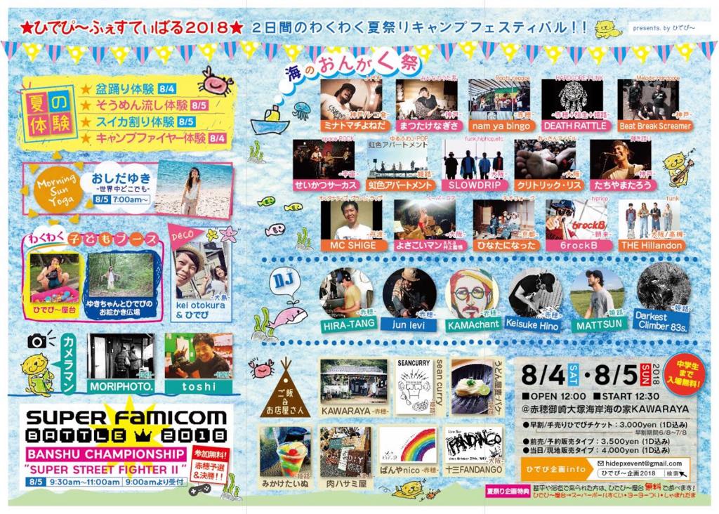 f:id:nagisa-matsutake:20180719223251j:plain