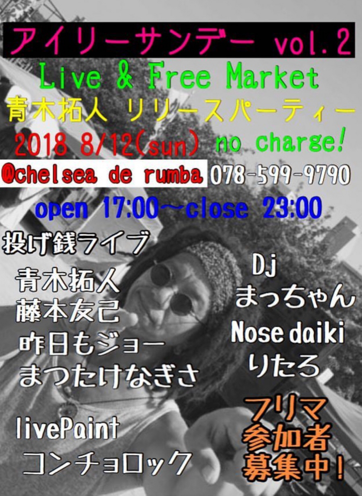 f:id:nagisa-matsutake:20180719224643j:plain