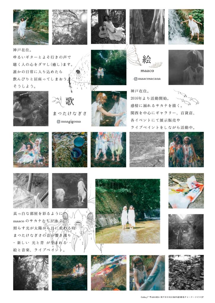 f:id:nagisa-matsutake:20180719230235j:plain