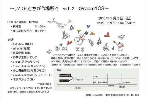 f:id:nagisa-matsutake:20180720185206j:plain
