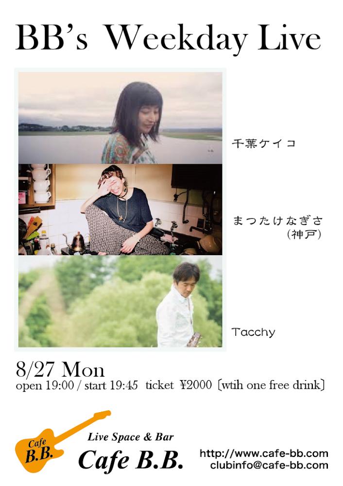 f:id:nagisa-matsutake:20180816031614j:plain