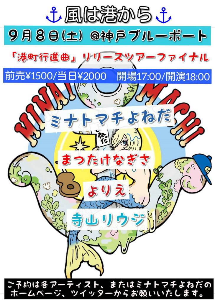 f:id:nagisa-matsutake:20180816032248j:plain