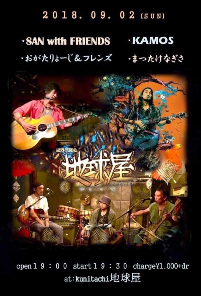 f:id:nagisa-matsutake:20180816033037j:plain