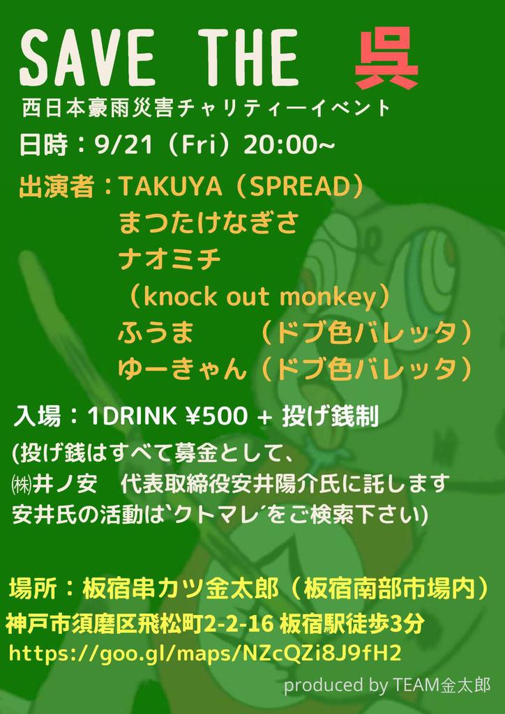 f:id:nagisa-matsutake:20180912171750j:plain