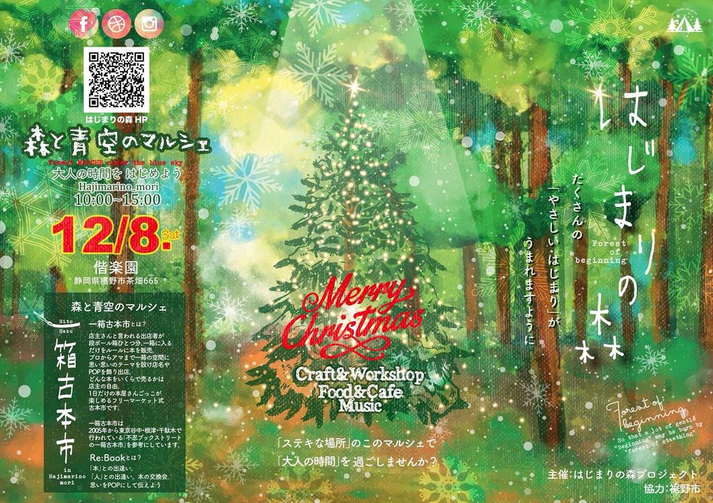 f:id:nagisa-matsutake:20181029120343j:plain