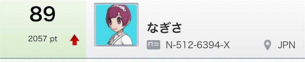 f:id:nagisa2003:20181110104631j:image