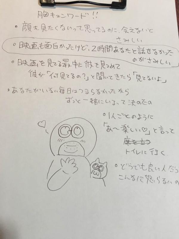 f:id:nagisainoue:20160805001752j:plain