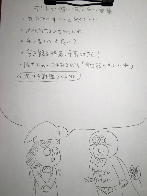 f:id:nagisainoue:20160819004510j:plain