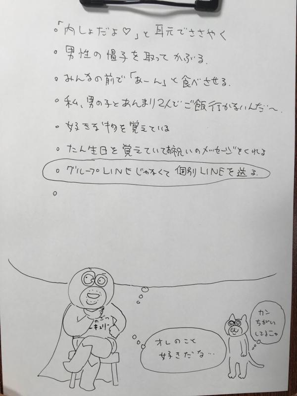 f:id:nagisainoue:20160922192942j:plain