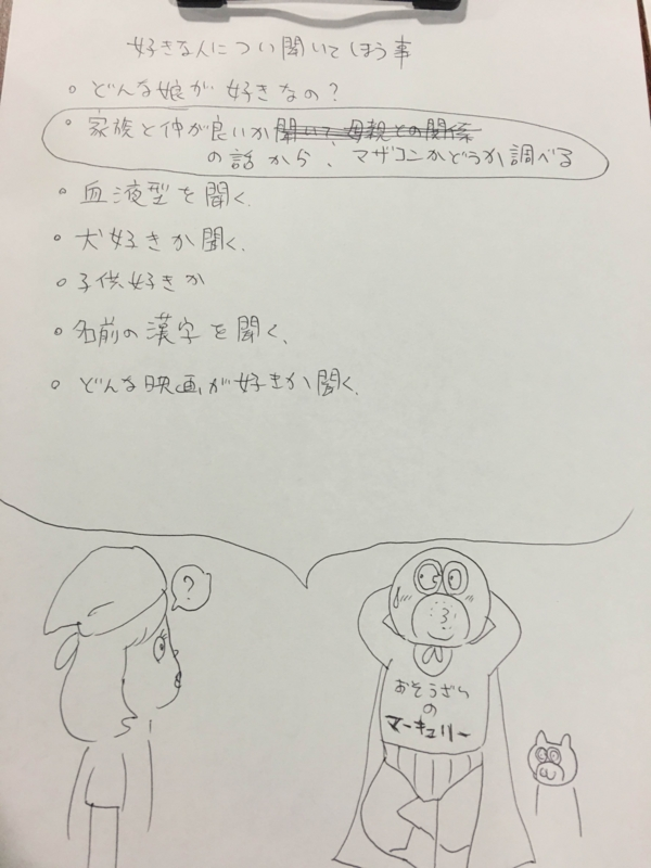 f:id:nagisainoue:20160930022709j:plain