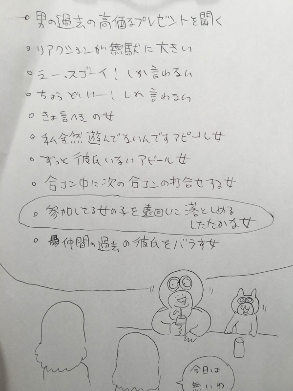 f:id:nagisainoue:20161014032210j:plain
