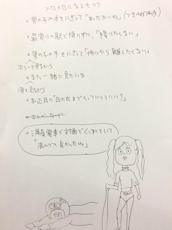 f:id:nagisainoue:20161020234335j:plain