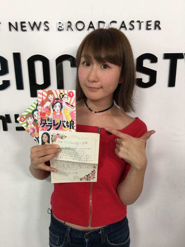 f:id:nagisainoue:20161021192836j:plain