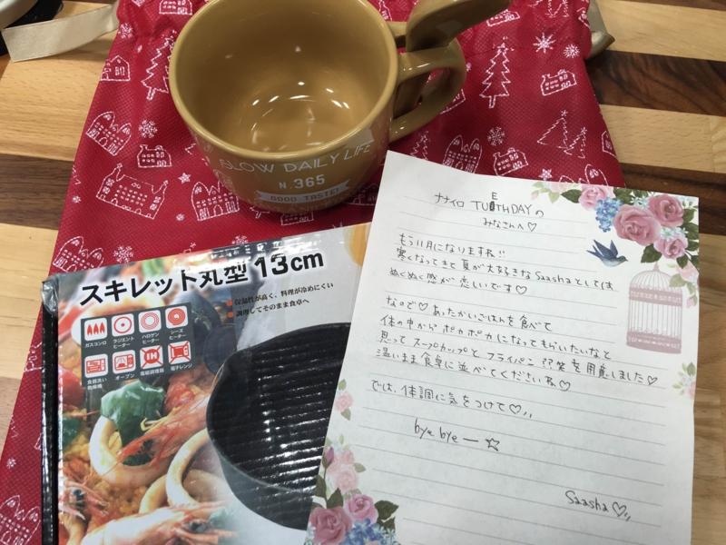 f:id:nagisainoue:20161031194333j:plain