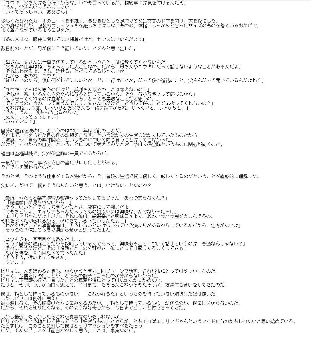 f:id:nagisaseer:20190424165706j:plain