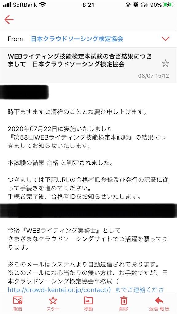 f:id:nagisaseer:20200808082220j:plain