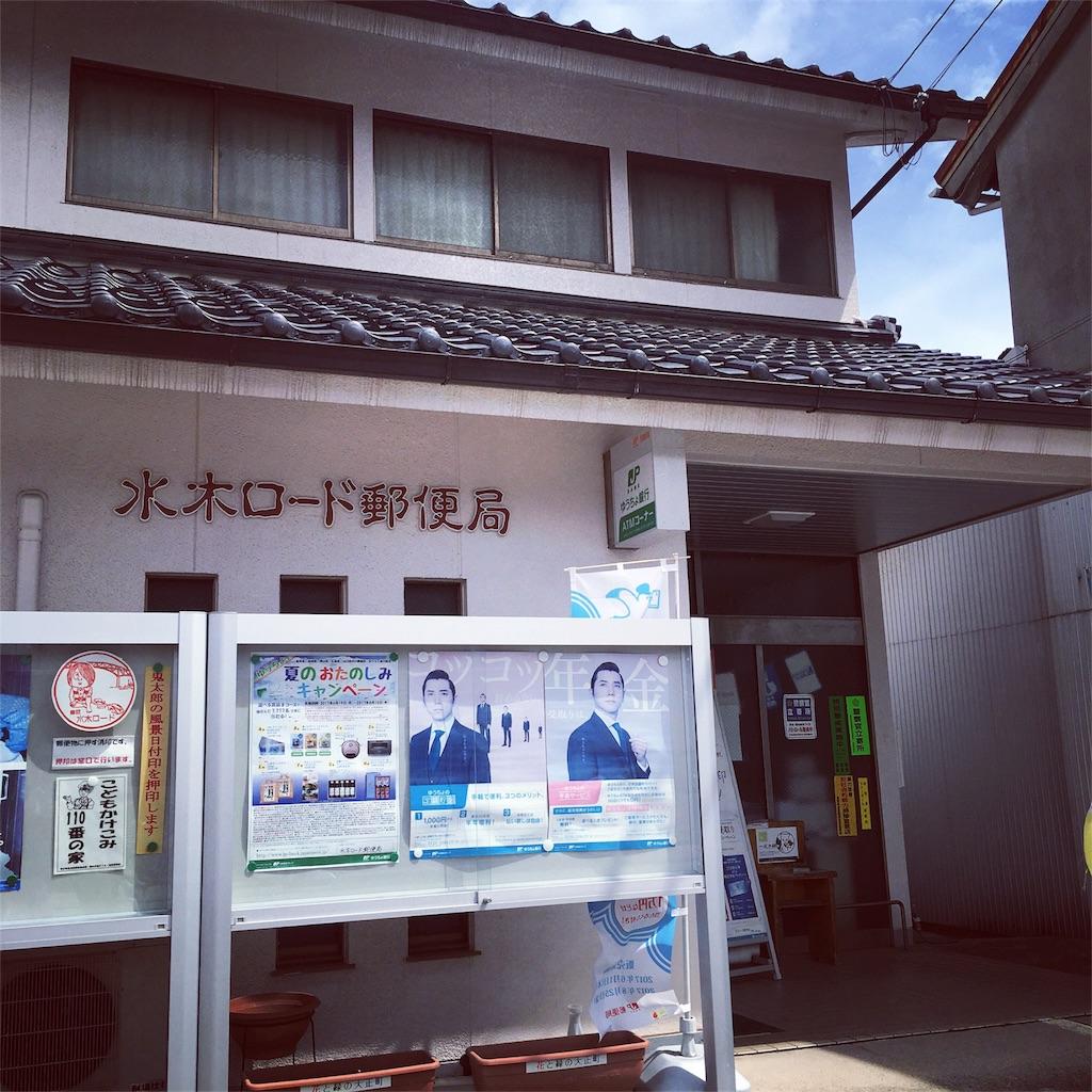 f:id:nagiunagi:20170717203220j:image