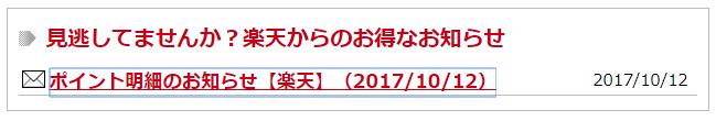 f:id:nago777:20171029170227p:plain