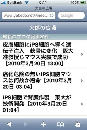 f:id:nago8:20100321001228j:image