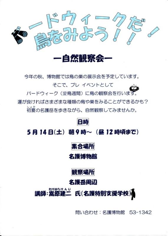 110514鳥観察会お知らせ
