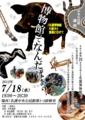 [沖縄][名護][名護博物館][名護中央公民館]文化講座