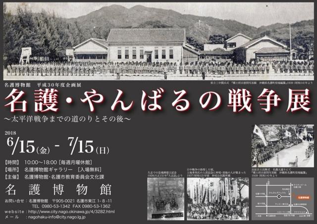 f:id:nagohaku:20180619134456j:image:w585