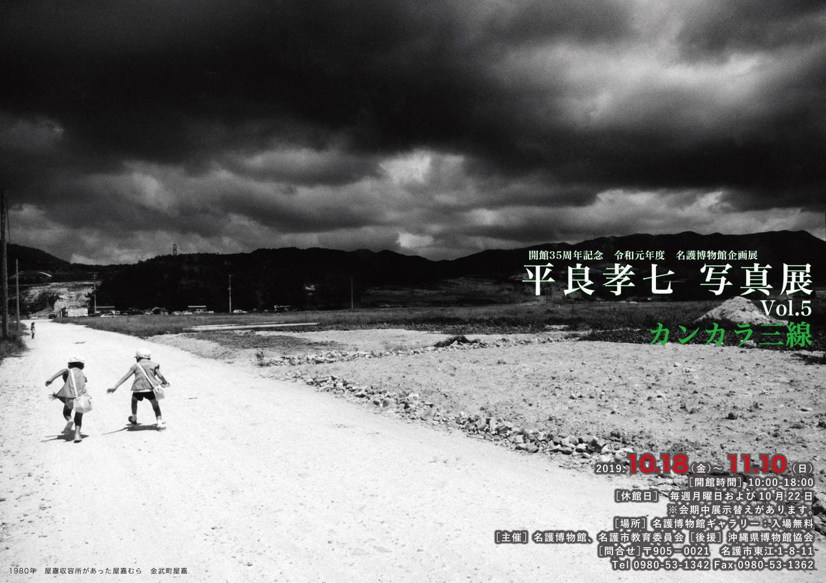 f:id:nagohaku:20191018181250j:plain