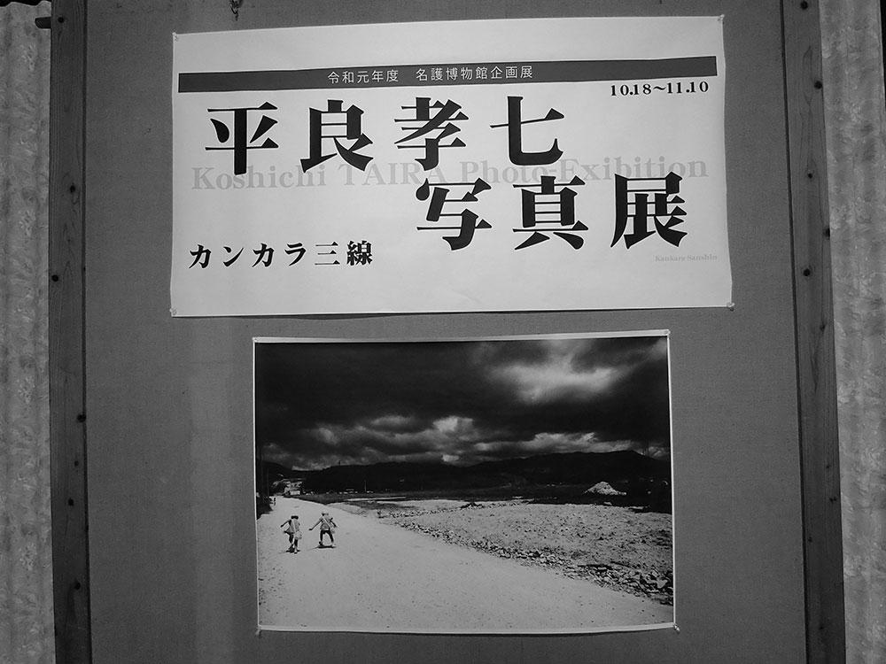 f:id:nagohaku:20191110133939j:plain