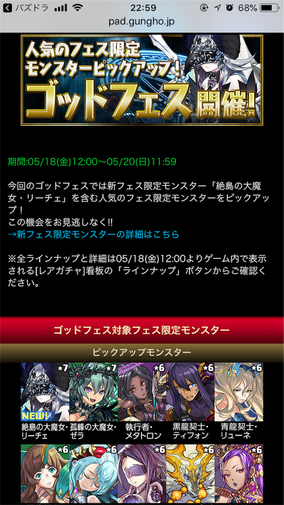 f:id:nagomama753:20180520230023p:plain