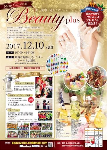 f:id:nagomi0716:20171130142103j:image