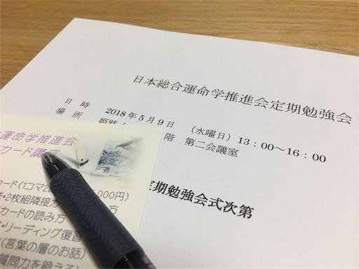 f:id:nagomi0716:20180510010447j:image