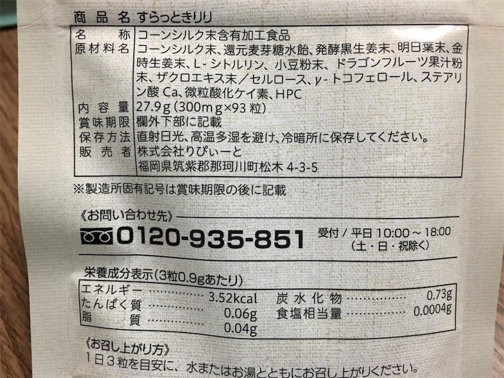 f:id:nagomi77:20161125213123j:image