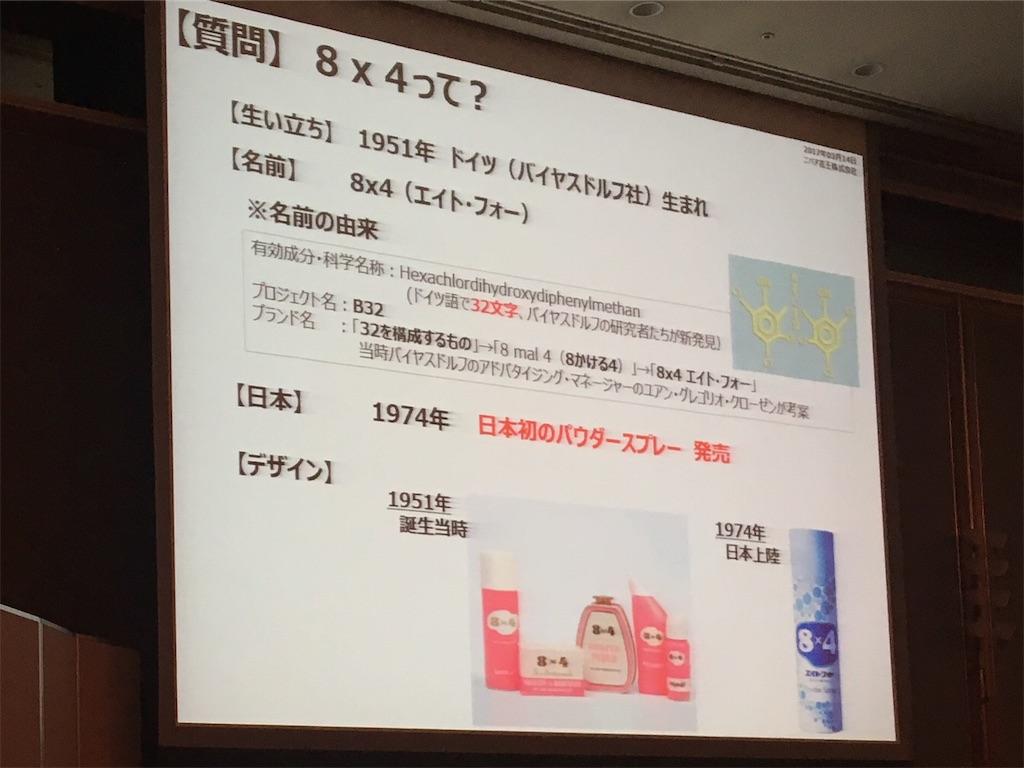 f:id:nagomi77:20170403201228j:image
