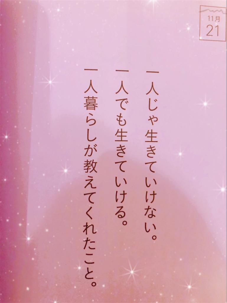 f:id:nagomibima:20200726122118j:image