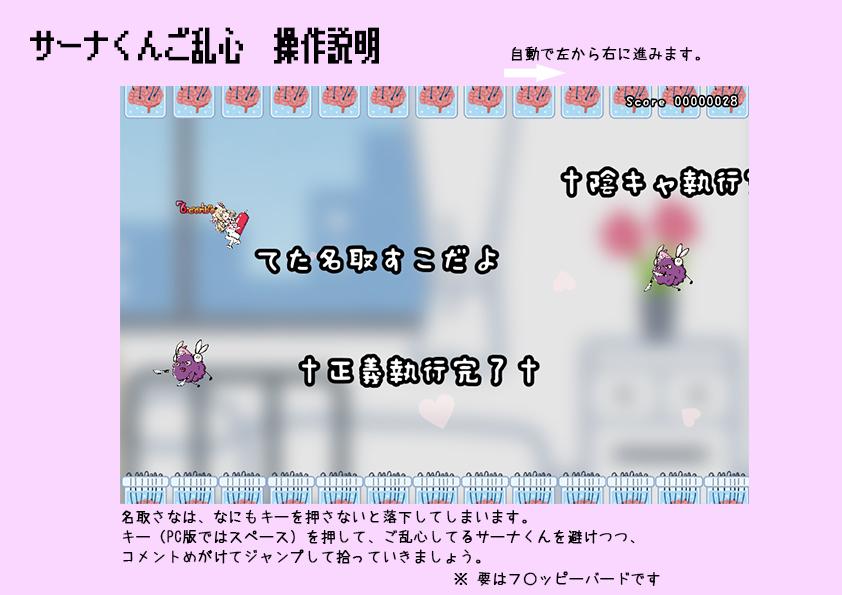 サーナくんご乱心-説明