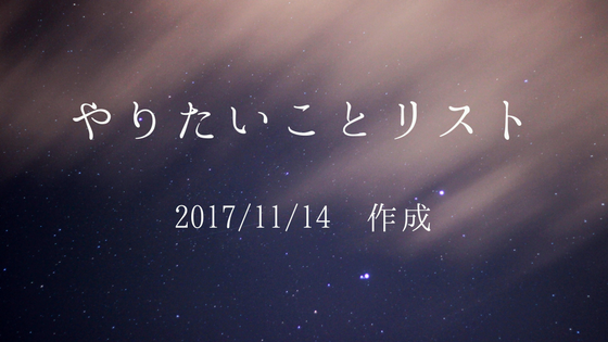 f:id:nagomidaifuku:20171114114542p:plain