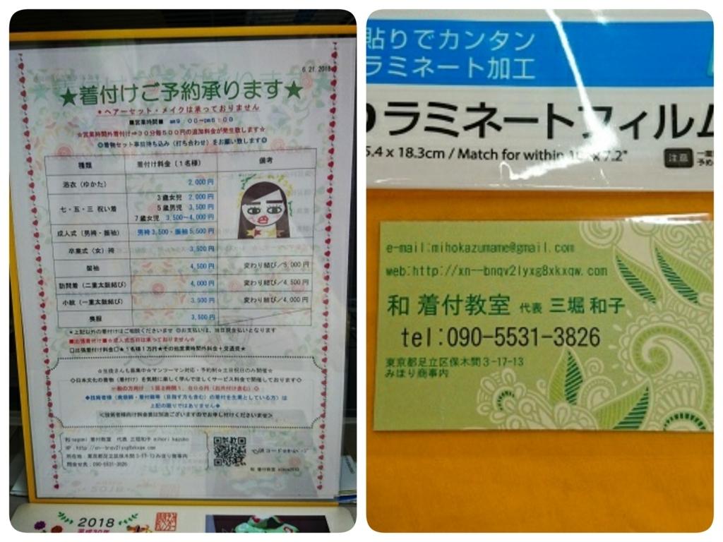 f:id:nagomikituke:20180705120413j:plain