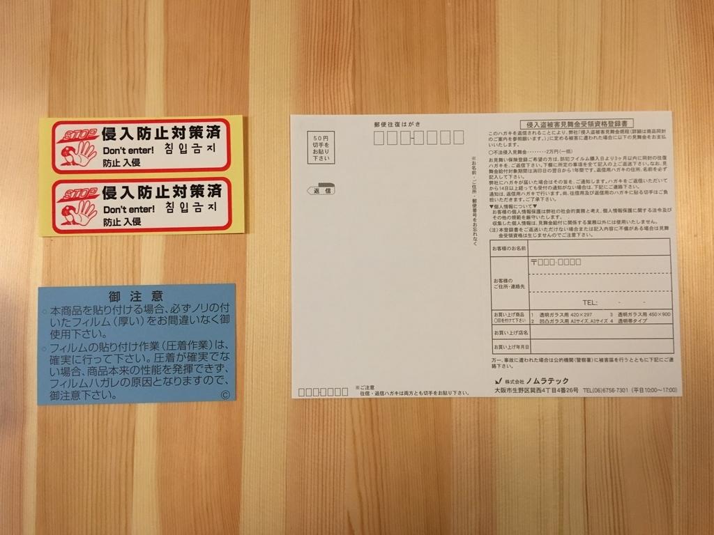 f:id:nagomism753:20181002025354j:plain