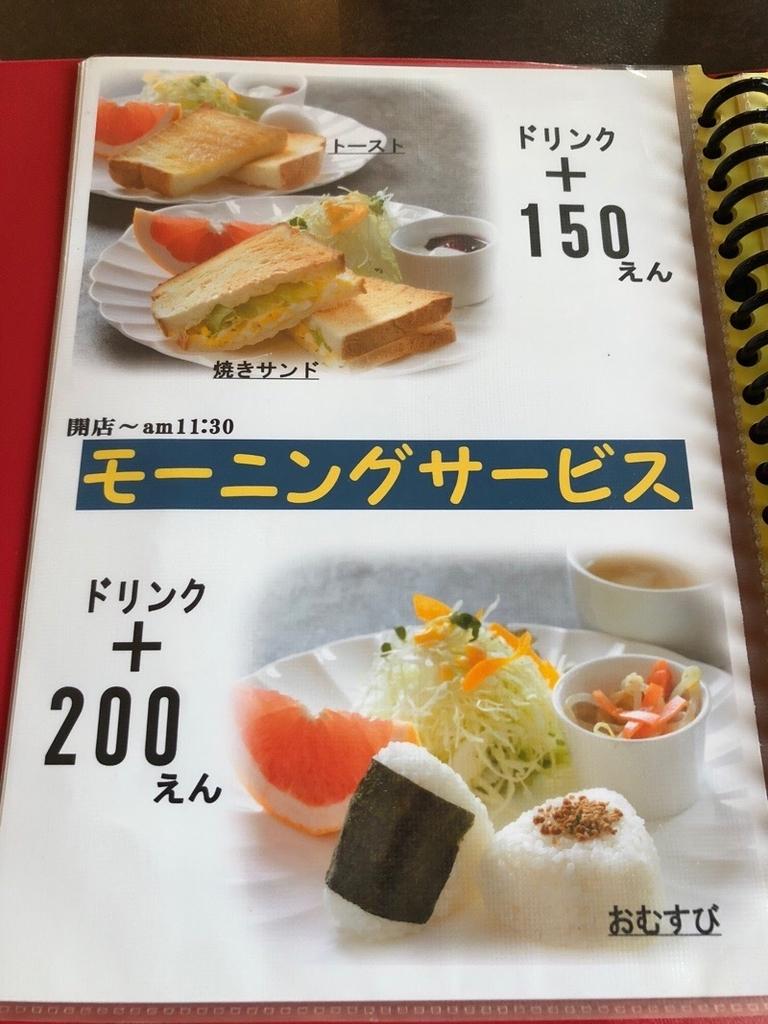f:id:nagomissblog:20190109025203j:plain