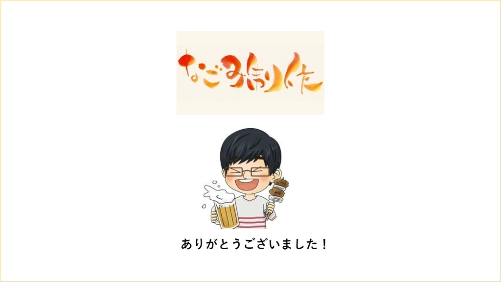 f:id:nagomissblog:20190222055523j:plain