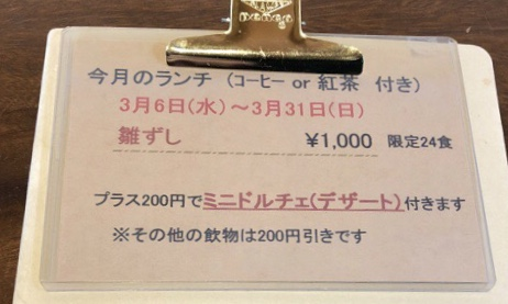 f:id:nagomissblog:20190328191454j:plain