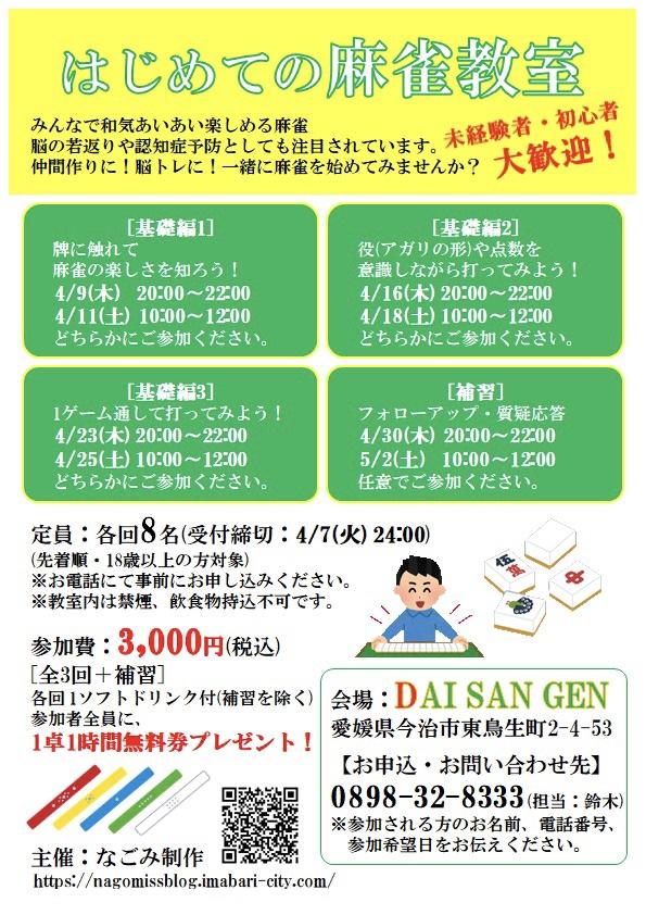 f:id:nagomissblog:20200122205811j:plain
