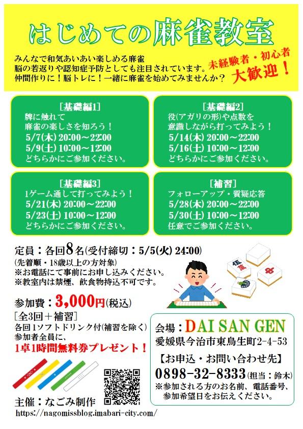 f:id:nagomissblog:20200311191833j:plain