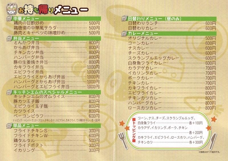 f:id:nagomissblog:20200403024745j:plain