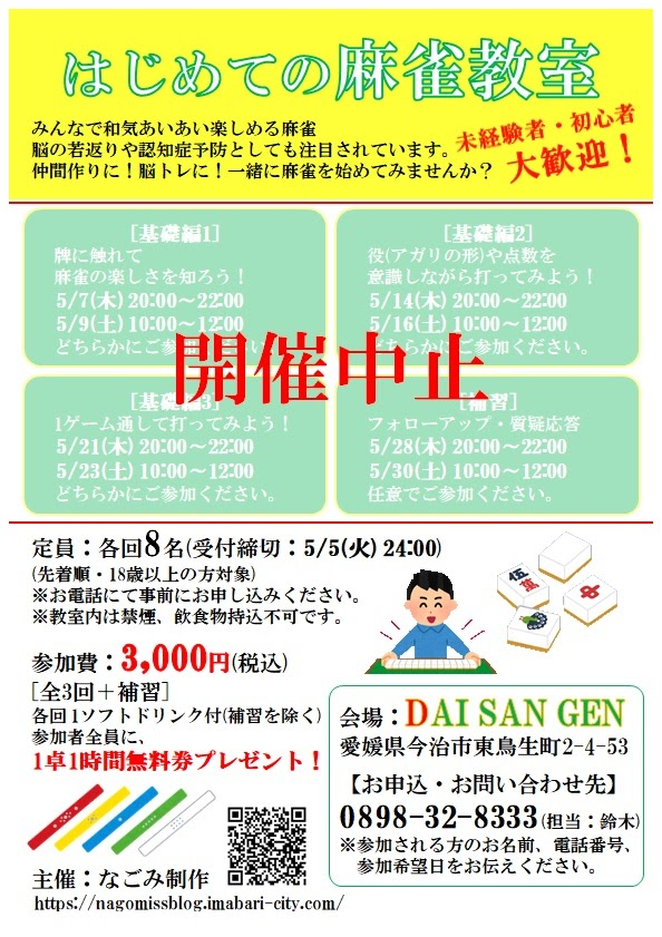f:id:nagomissblog:20200426164937j:plain