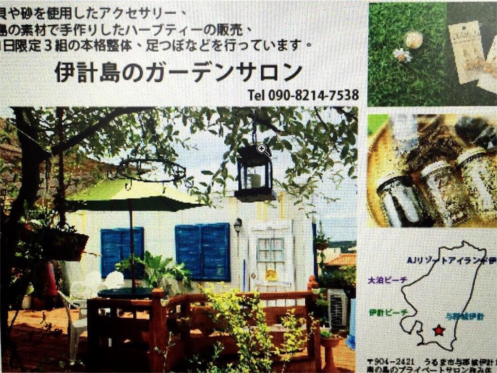 f:id:nagomiyasu-okinawa:20160904122050j:image