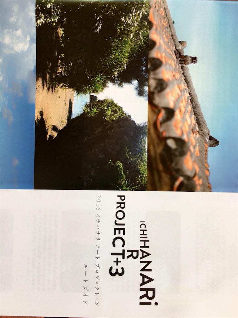 f:id:nagomiyasu-okinawa:20160920120557j:image