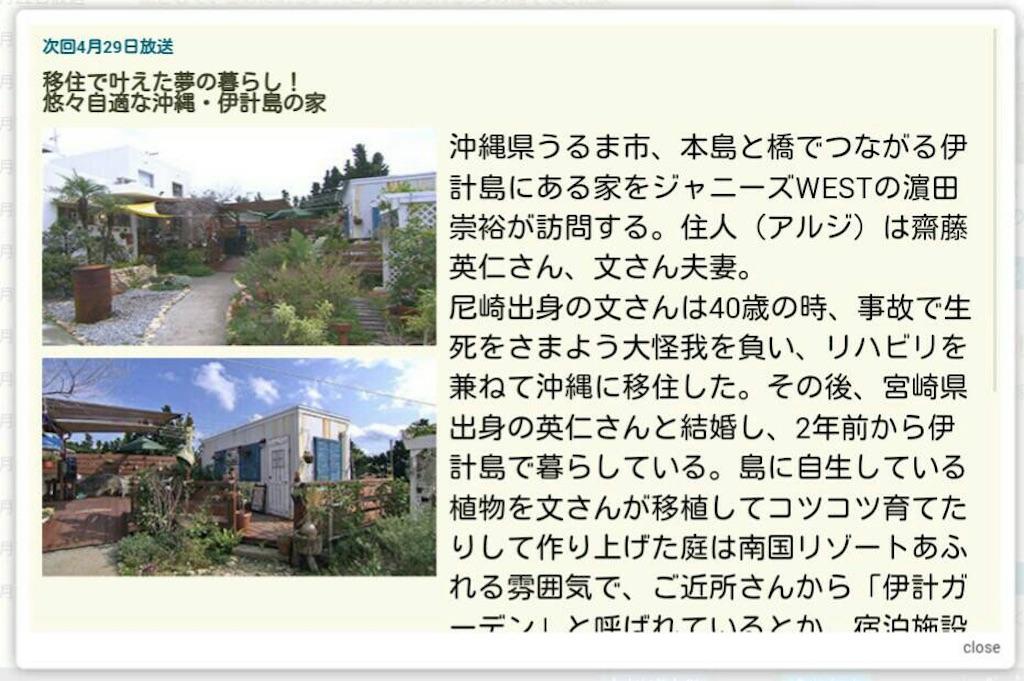 f:id:nagomiyasu-okinawa:20170430103807j:image