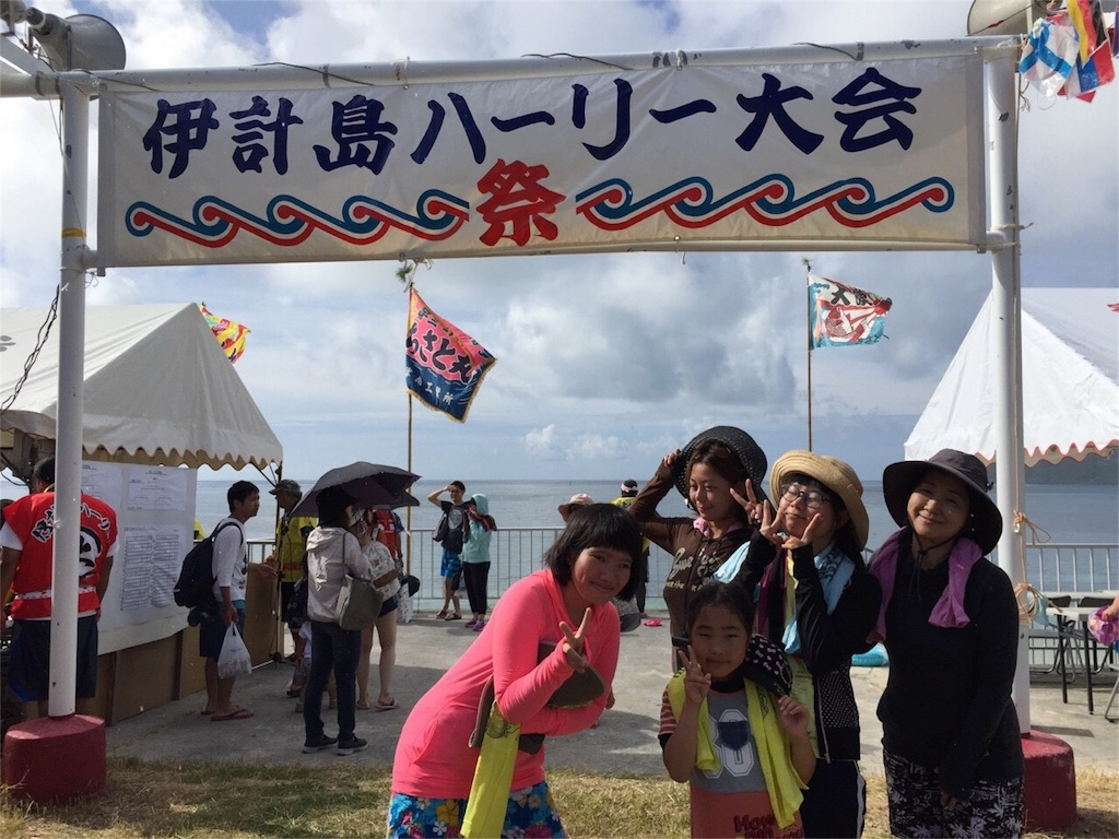 f:id:nagomiyasu-okinawa:20170716222701j:image