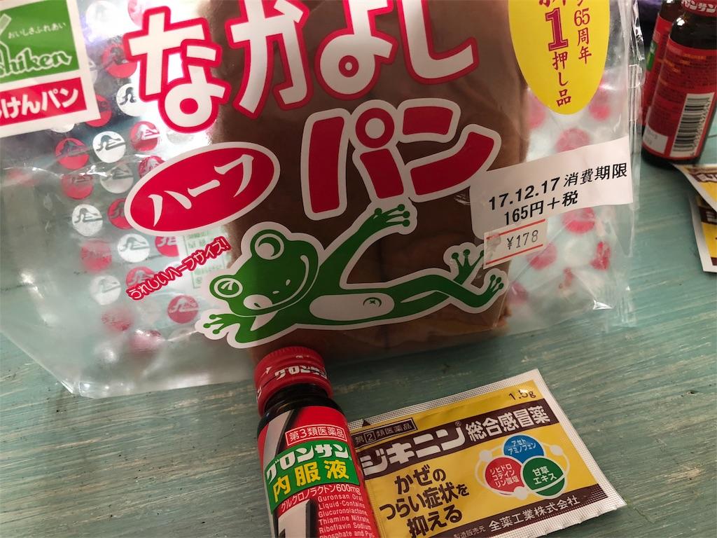 f:id:nagomiyasu-okinawa:20171217124730j:image